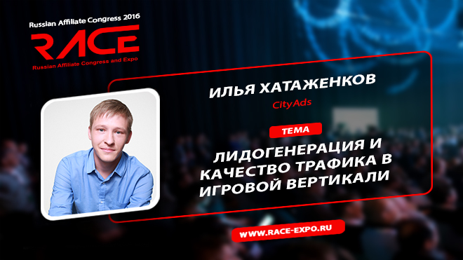 Илья Хатаженков раскроет секреты качественной лидогенерации в игровой вертикали