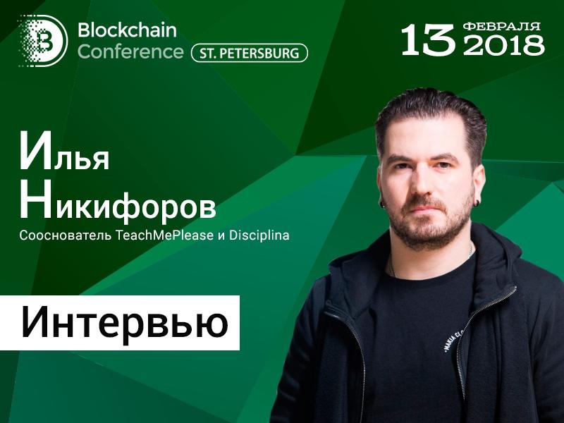 Илья Никифоров: «Блокчейн избавит систему образования от хаоса»
