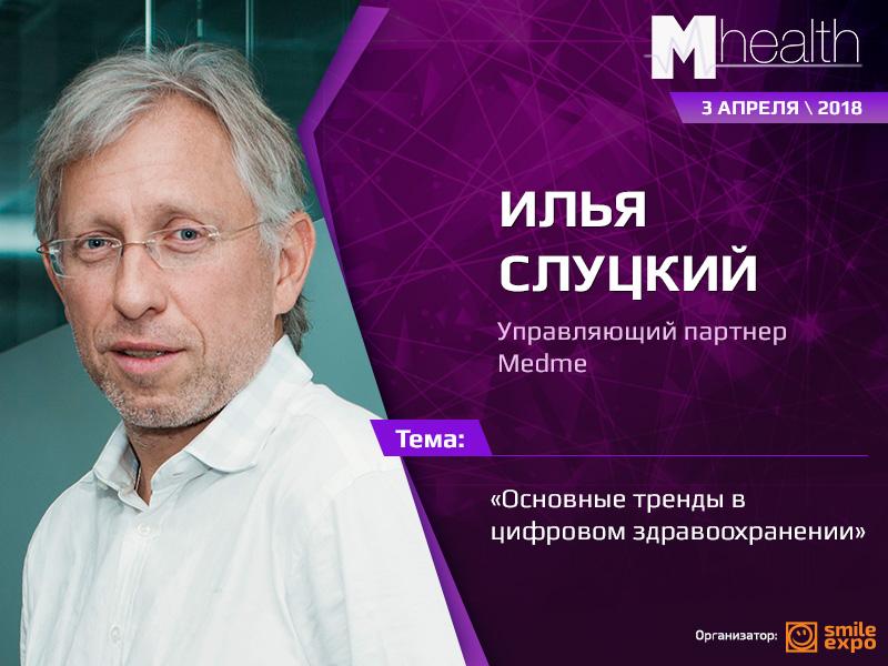 Илья Слуцкий на конференции M-Health Congress: основные тренды в цифровом здравоохранении
