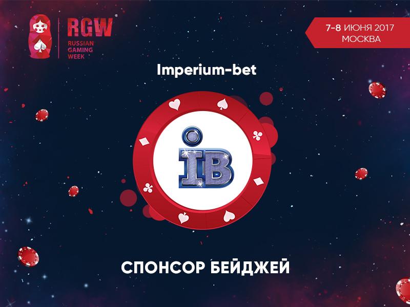 IMPERIUM-BET – спонсор бейджей для Russian Gaming Week