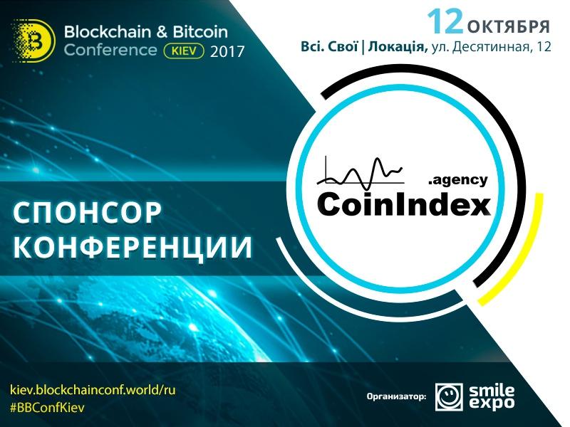 Индексная платформа CoinIndex.agency станет спонсором конференции Blockchain & Bitcoin Conference Kiev