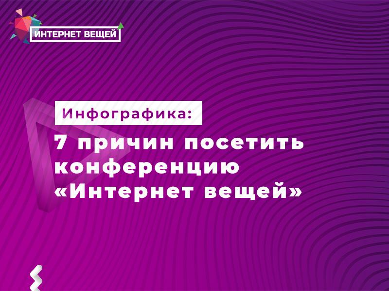 Инфографика: 7 причин посетить конференцию «Интернет вещей»