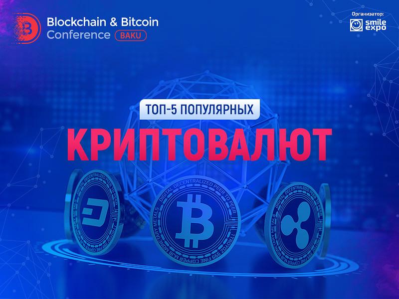 Инфографика: топ-5 популярных криптовалют