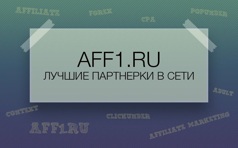 Инфопартнер Aff1.ru: актуальные стратегии заработка для вебмастеров