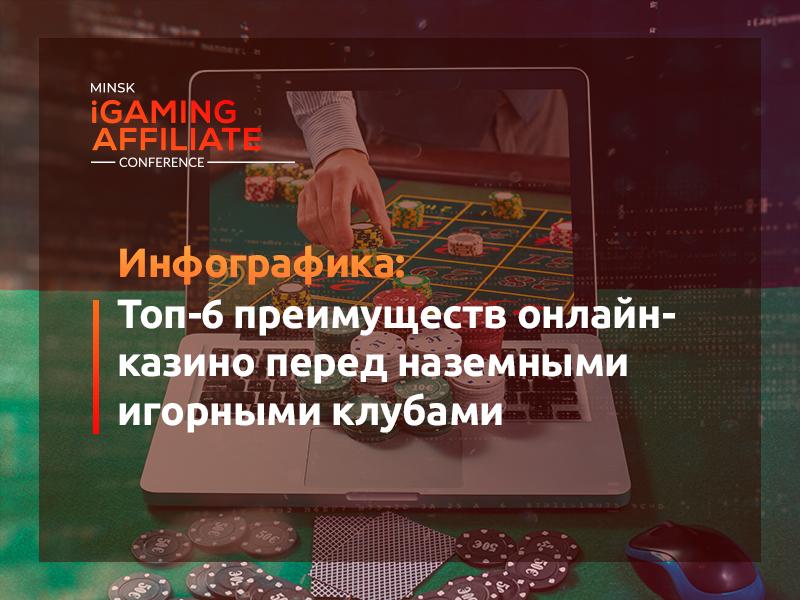 Инфографика. Топ-6 преимуществ онлайн-казино перед наземными игорными клубами