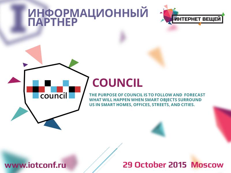 Информационный партнер «Интернета вещей» – компания Council