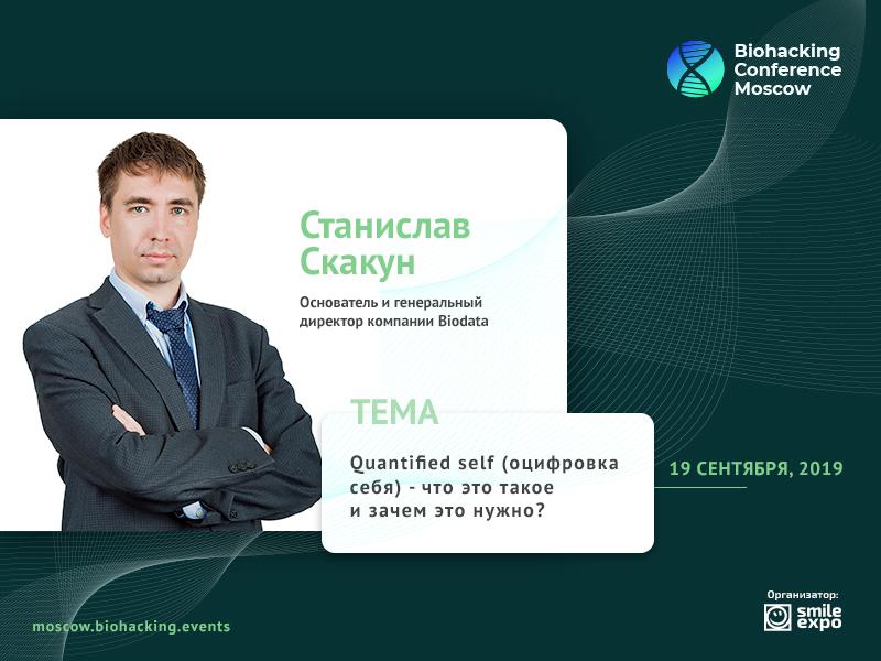 Инициатор крупнейшего в мире quantified self-эксперимента Станислав Скакун – спикер Biohacking Conference Moscow