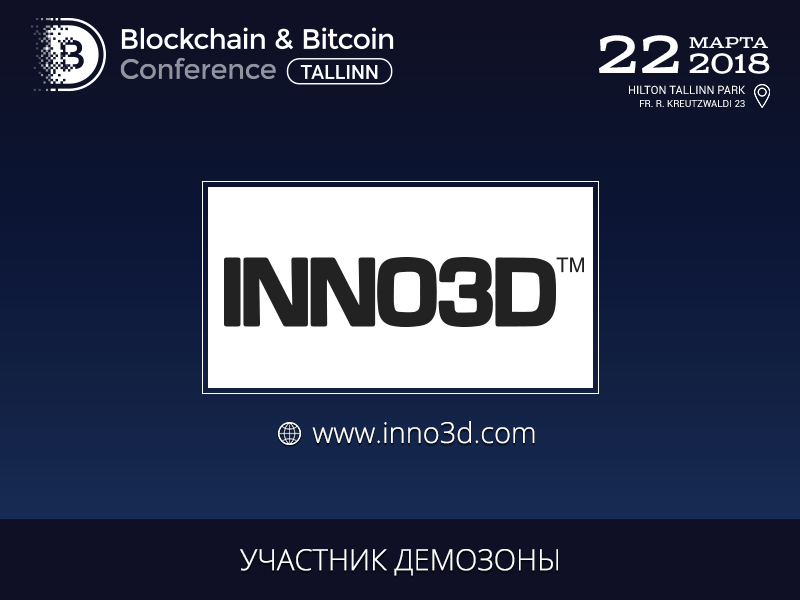 Инновационный бренд INNO3D станет участником демозоны Blockchain & Bitcoin Conference Tallinn