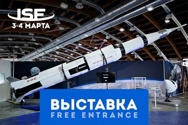 INSPACE FORUM открывает свои двери на выставку космических технологий. Вход в экспозону будет бесплатным для всех желающих!