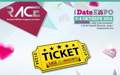 Интерактивный квест на RACE&iDate Expo!