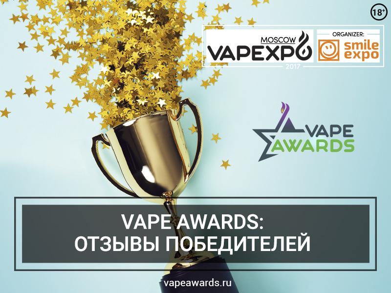 Интересная конкуренция – достойные соперники. Церемония Vape Awards глазами победителей