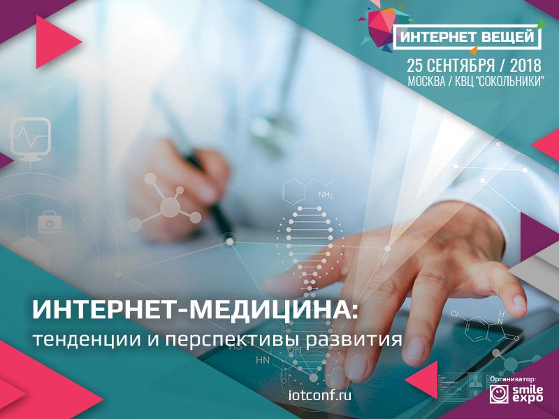 Интернет-медицина: тенденции и перспективы развития