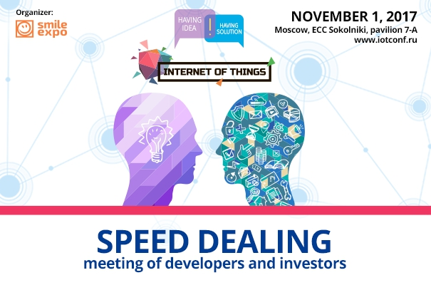 Internet of Things 2017: join Speed dealing – meeting between investors and developers