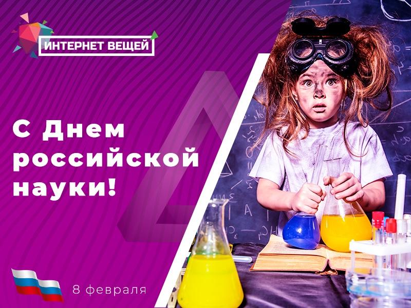 «Интернет вещей» отмечает День российской науки и дарит скидку на билеты в 20%