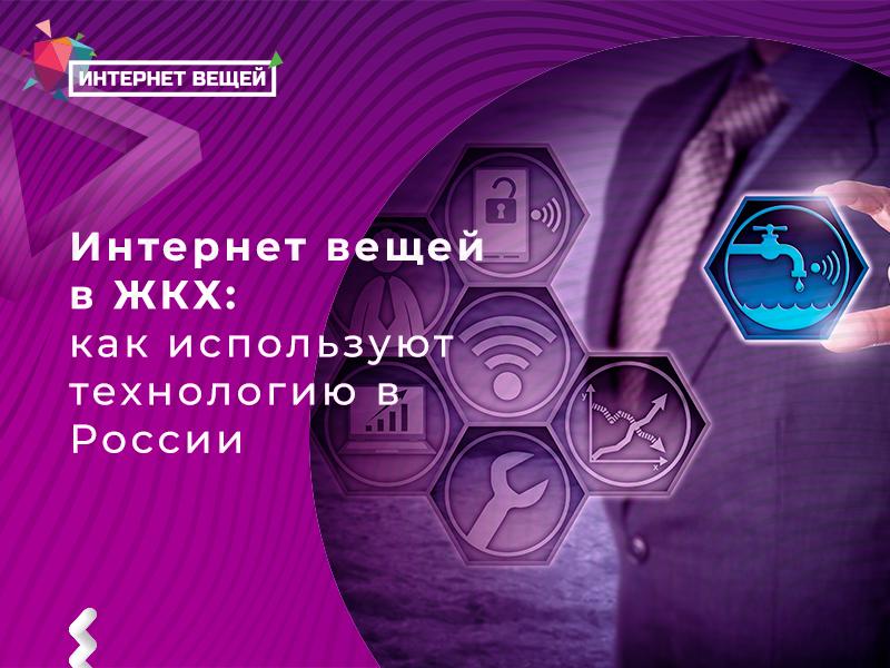 Интернет вещей в ЖКХ: как используют технологию в России