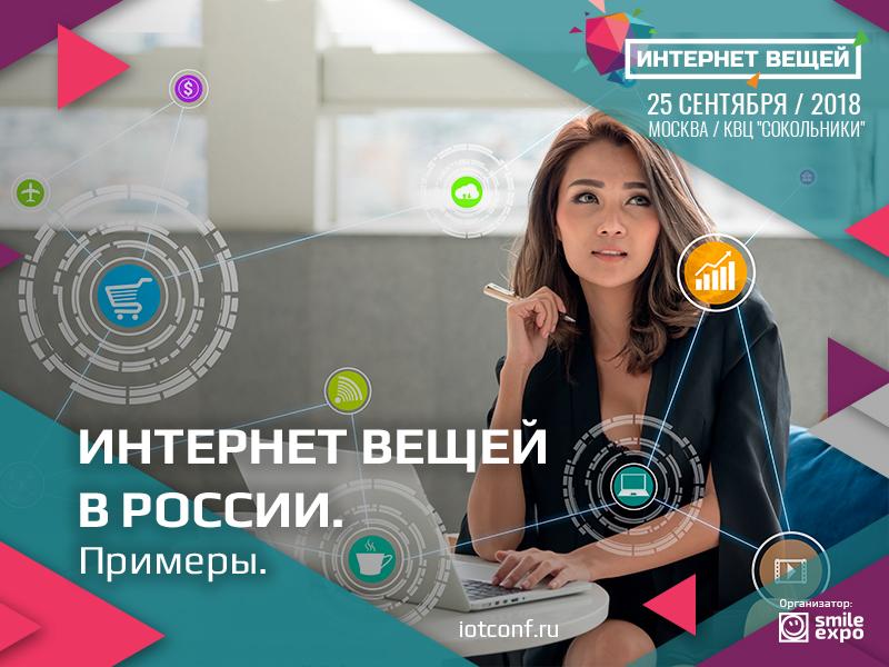 Интернет вещей в России. Примеры