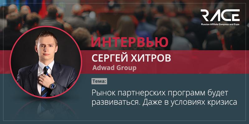 Интервью c Сергеем Хитровым - основателем сервиса для формирования партнерских отношений между представителями рекламных услуг и интернет-площадками