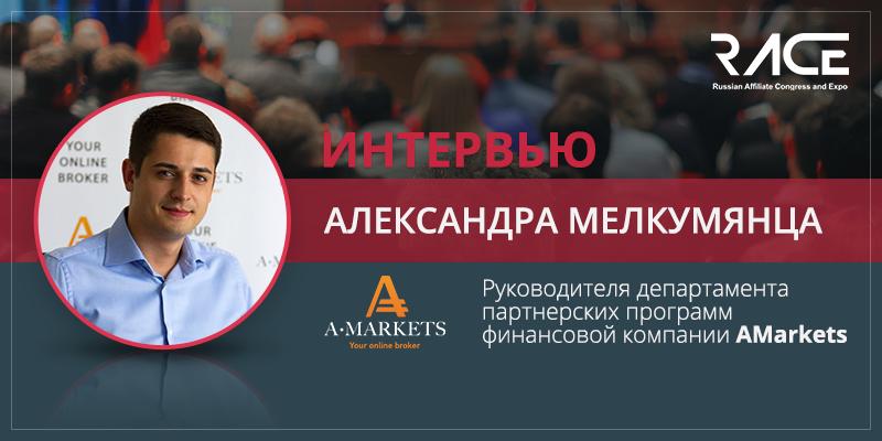 intervyu_finansovoe_napravlenie_uspelo_p