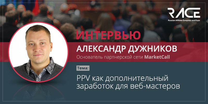 Интервью: PPV как дополнительный заработок для веб-мастеров