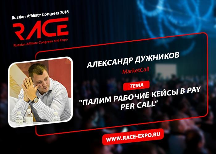 Интервью с Александром Дужниковым