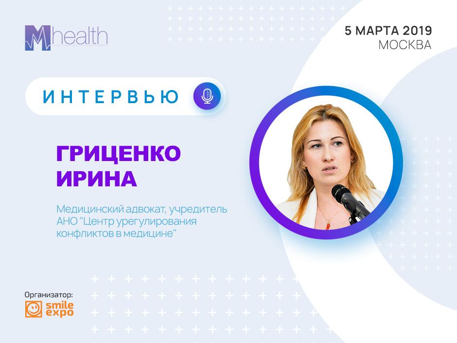 Интервью с медицинским адвокатом Ириной Гриценко: особенности закона о телемедицине для врачей и пациентов