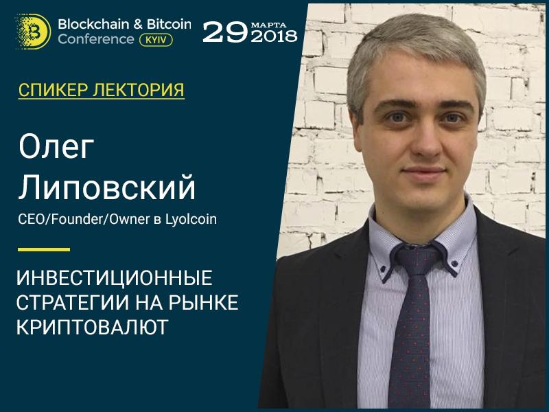 Инвестиционные стратегии крипторынка. Доклад профессионального инвестора Олега Липовского