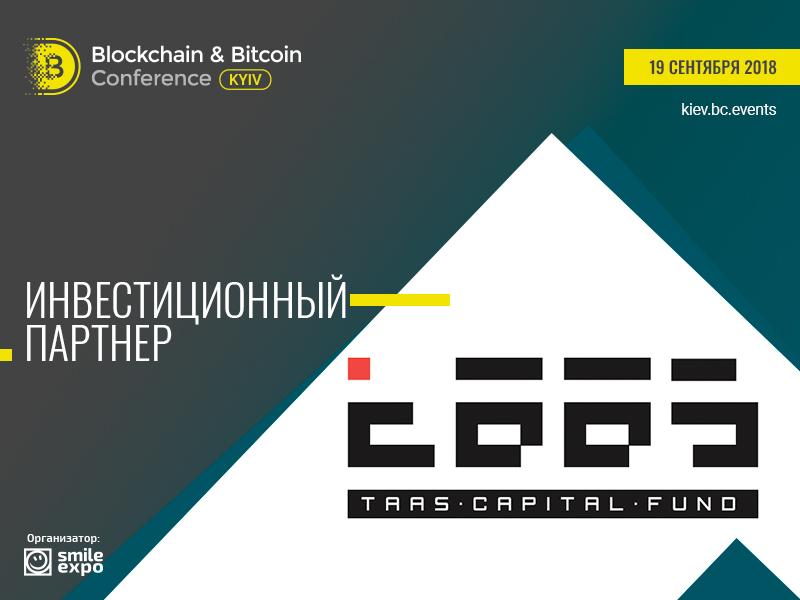 Инвестиционный блокчейн-фонд TaaS Capital Fund стал партнером Blockchain & Bitcoin Conference Kyiv