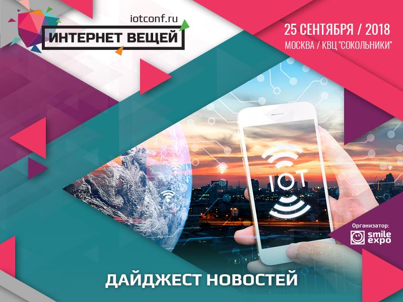 IoT-бюстгальтер от Reebok и сложности телемедицины: дайджест новостей IoT-индустрии за неделю