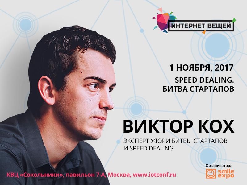 IoT conference: эксперт жюри Битвы стартапов и Speed Dealing – предприниматель Виктор Кох