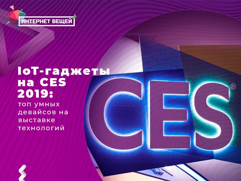 IoT-гаджеты на CES 2019: топ умных девайсов на выставке технологий