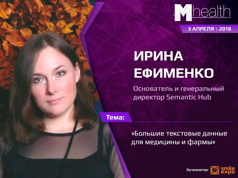 Ирина Ефименко на конференции M-Health Congress: большие текстовые данные для медицины и фармы