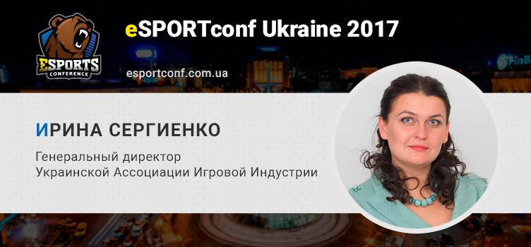 Ирина Сергиенко рассказала о правовых особенностях признания e-Sports в Украине