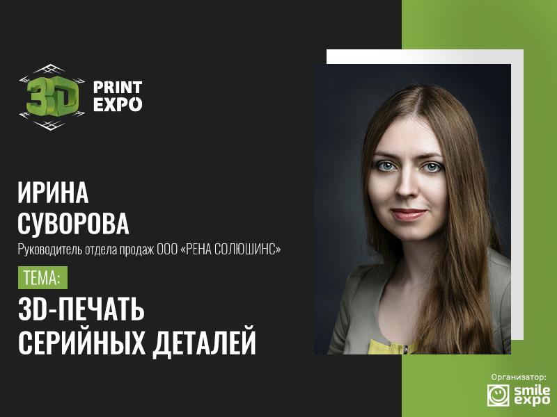 Ирина Суворова, руководитель отдела продаж ООО «РЕНА СОЛЮШИНС» – о серийной 3D-печати деталей