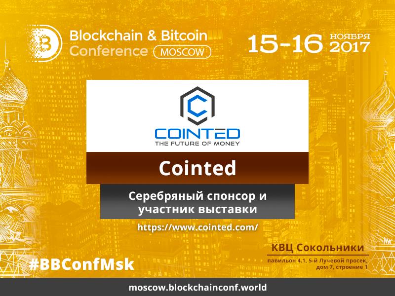 Ищете удобный и надежный обменник для криптовалют? Платформа Cointed предлагает свое решение на Blockchain & Bitcoin Conference Moscow