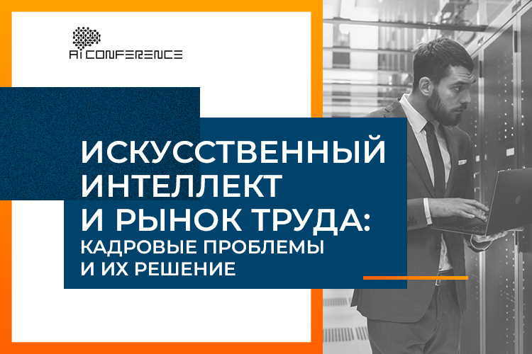 Искусственный интеллект и рынок труда: кадровые проблемы и их решение