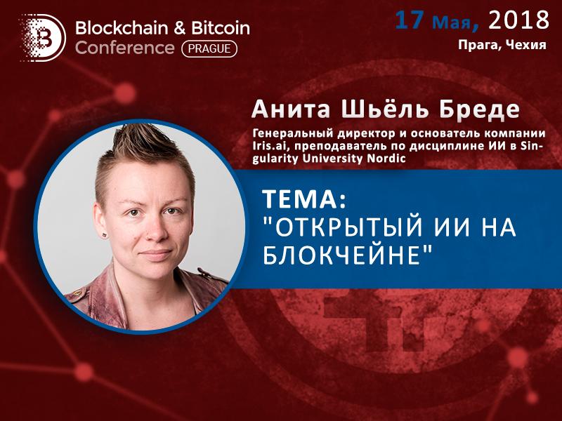 Искусственный интеллект в блокчейне: как и зачем? Доклад  Анита Шьёль Бреде из Iris.ai