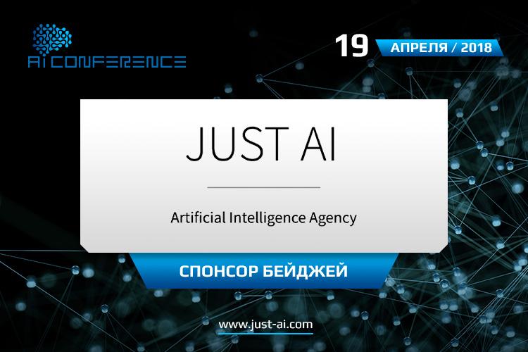IT-компания Just AI – спонсор бейджей на конференции и участник демозоны