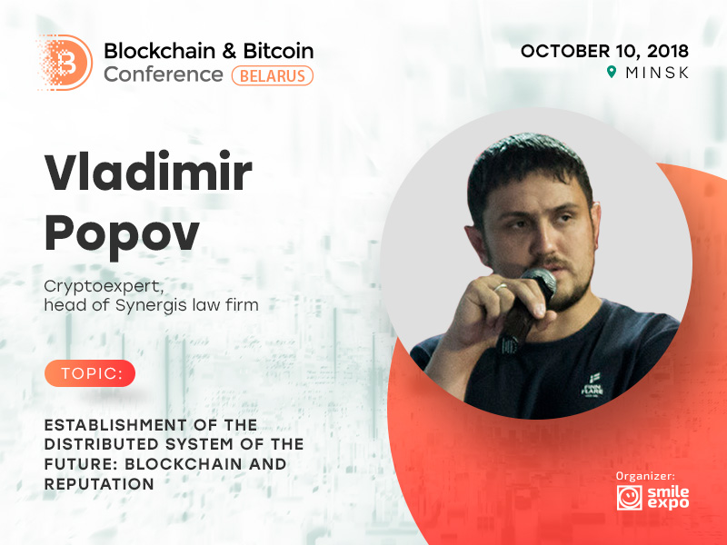 IT lawyer Vladimir Popov to tell about the challenges of reputation systems