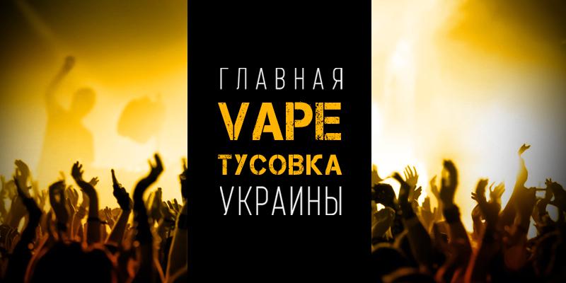 Итоги VAPEXPO Kiev-2016: горячие красотки, летящие жижки и облако-рекордсмен