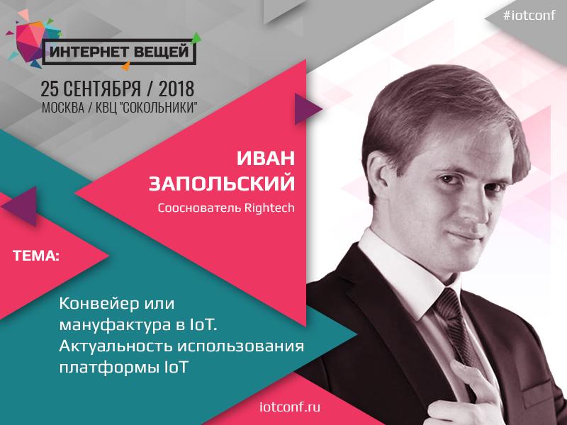 Иван Запольский расскажет о преимуществах фреймворков для IoT-решений