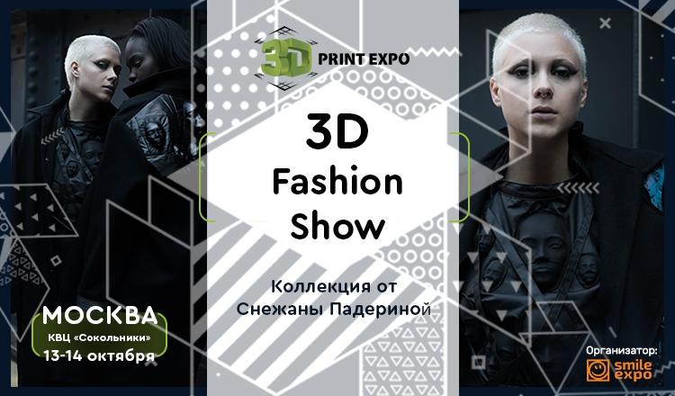 Из Нью-Йорка в Москву: Снежана Падерина презентует 3D-печатную одежду на 3D Fashion Show