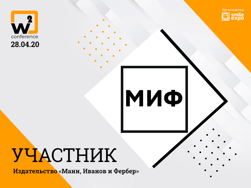Издательство «МИФ» представит книги для развития бизнеса на w2 conference Moscow