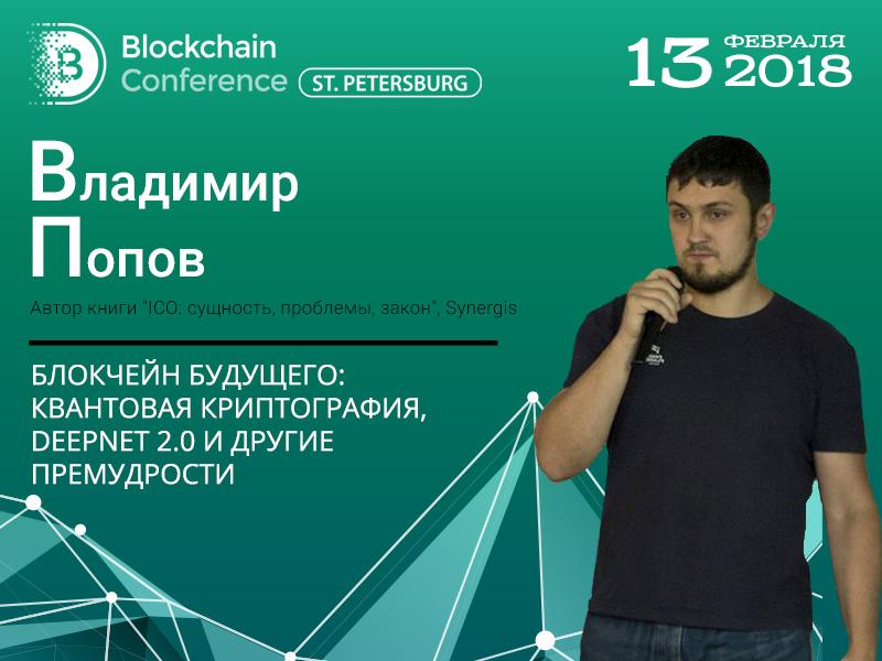 Изменения блокчейна и последствия — в докладе Владимира Попова, автора книг про ICO и криптовалюты