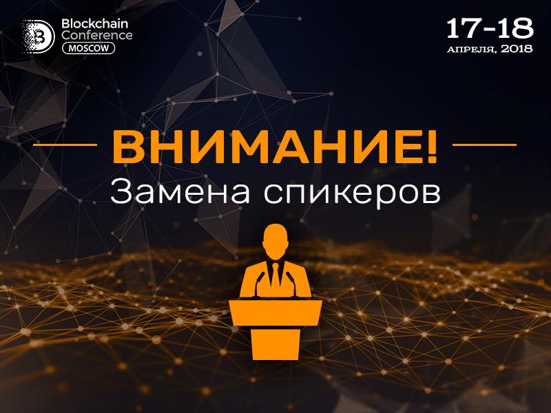 Изменения в программе конференции: новые спикеры и перенос докладов