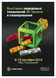 Известны даты проведения третьей выставки 3D Print Expo!