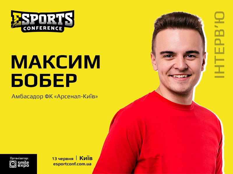 «Кіберфутбол — це не командна гра, тут усе залежить тільки від тебе», — призер турнірів з FIFA Максим «GG_Fear» Бобер