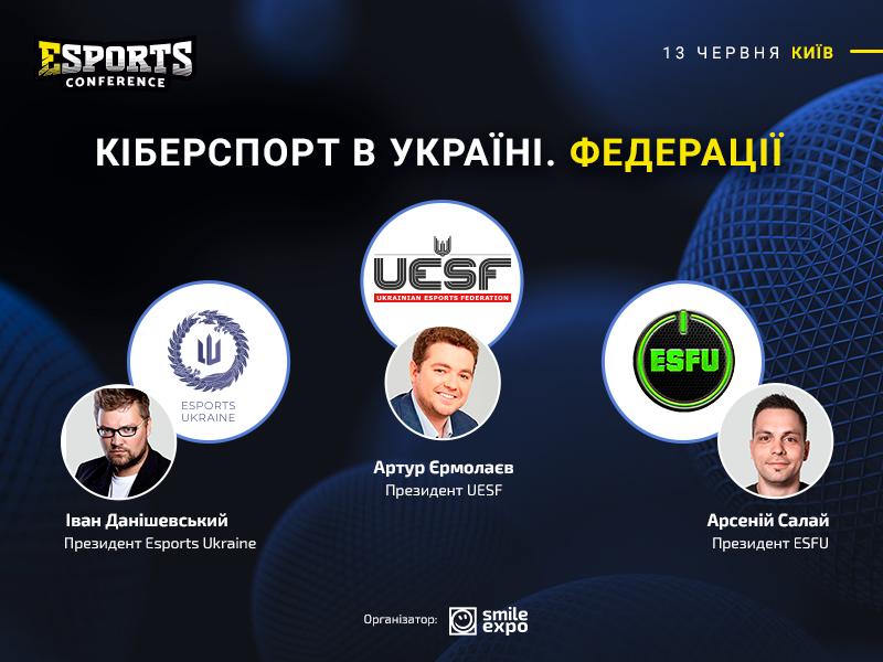 Кіберспортивні федерації України: як розвивається esports на національному рівні