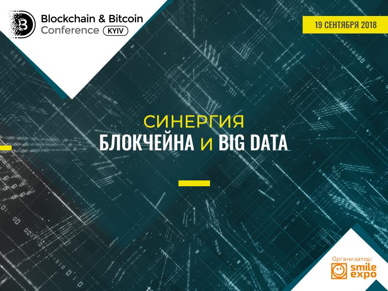 К чему приведет синергия блокчейна и Big Data?