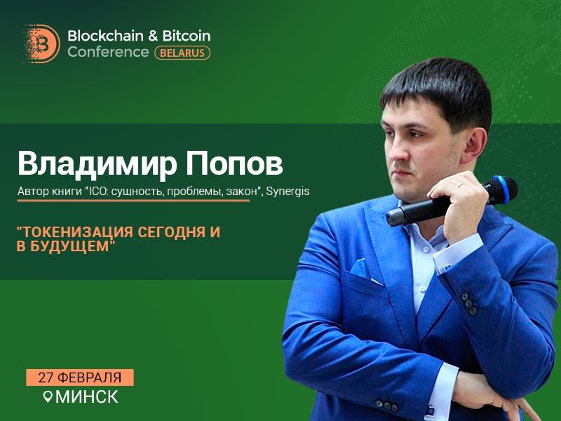К чему приведет токенизация экономики – доклад криптоэксперта и юриста Владимира Попова