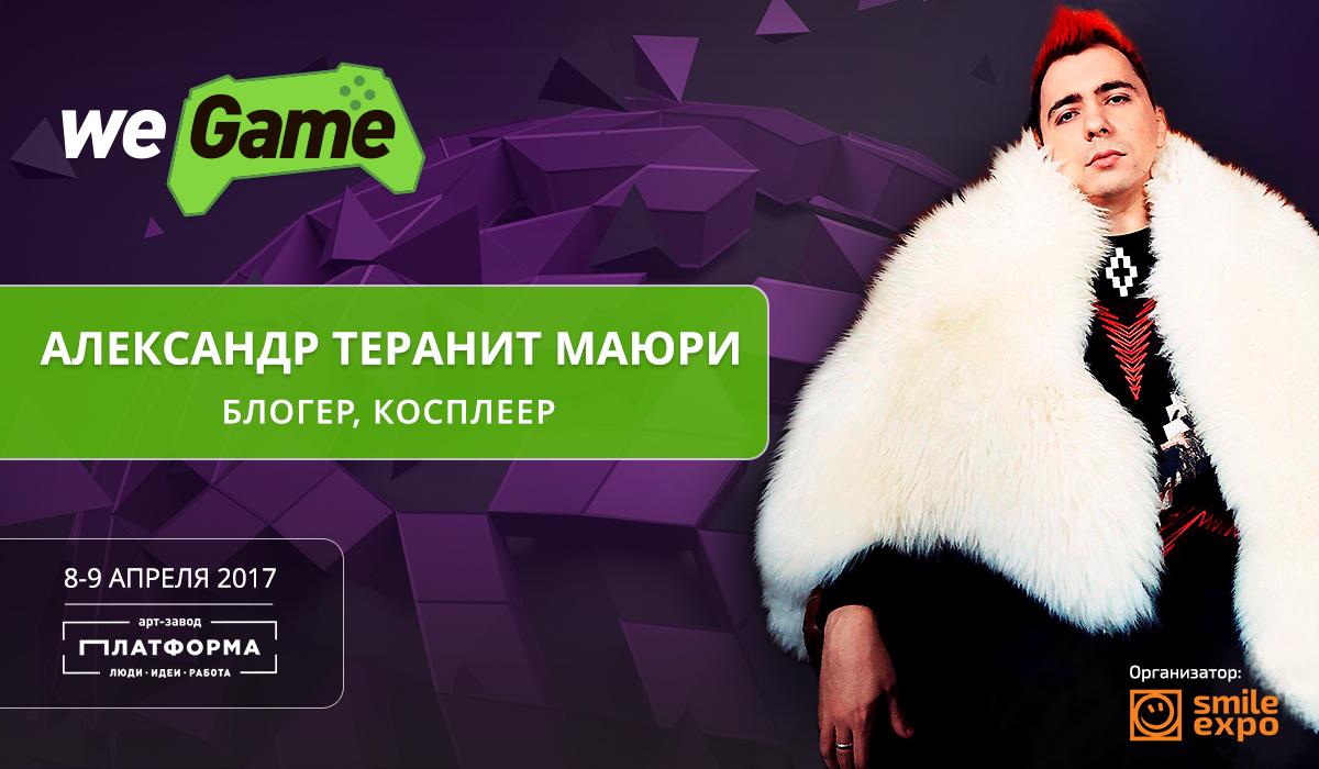 До членів журі косплей-конкурсу WEGAME 3.0 приєднається Олександр «Тераніт» Маюрі